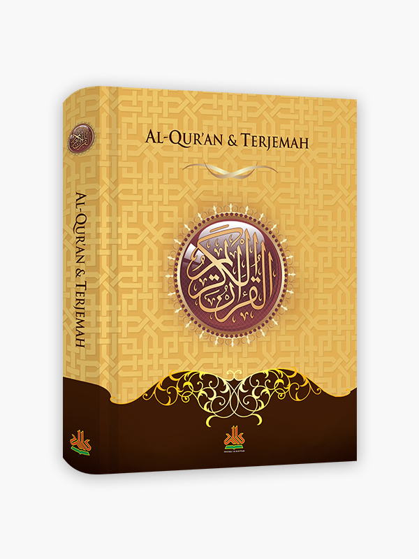Al-Qur'an Terjemahan Ekonomis A4 - Coklat
